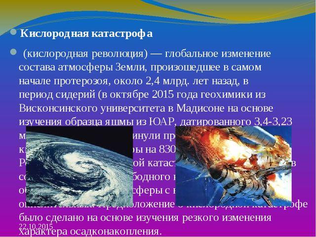 Кислородная катастрофа (кислородная революция)— глобальное изменение состав...