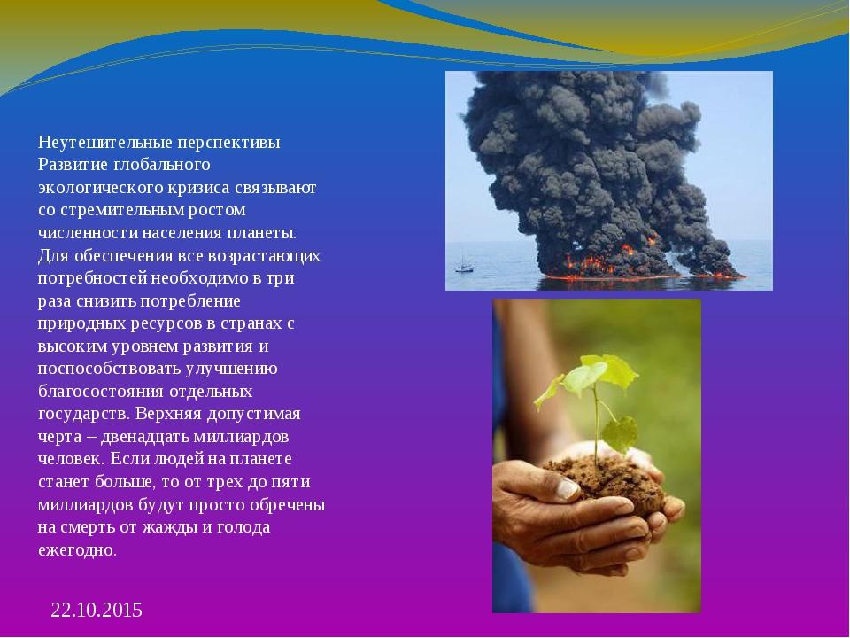 Неутешительные перспективы Развитие глобального экологического кризиса связыв...