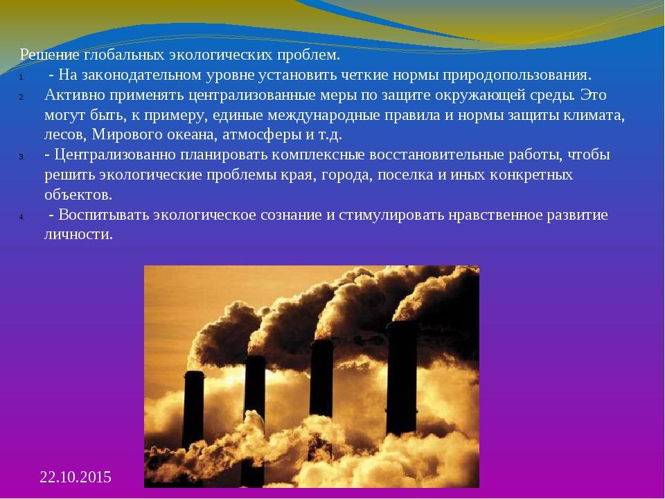 Решение глобальных экологических проблем. - На законодательном уровне установ...