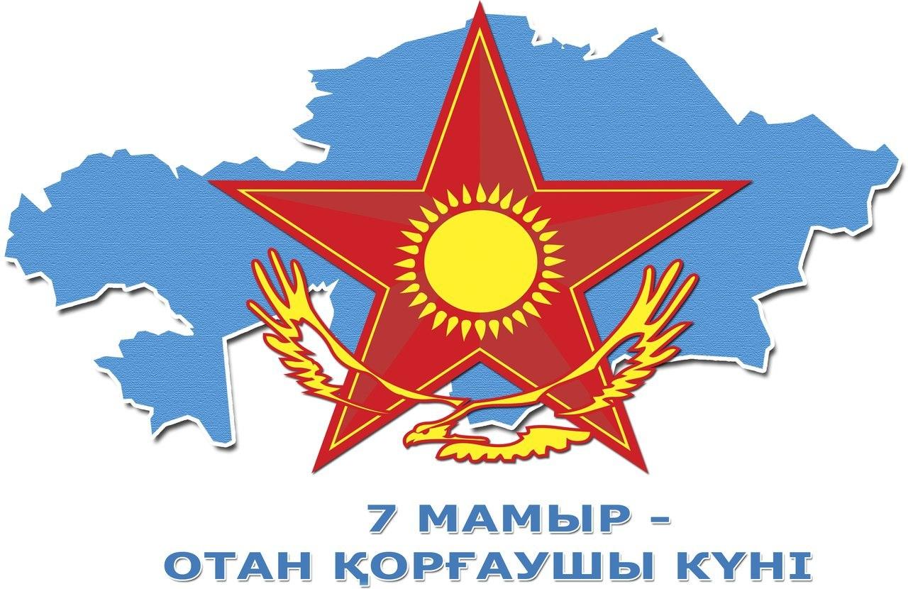 Поздравления с 7 маем на казахском языке
