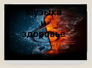 Музыка и здоровье Выполнил: ученик 7 В класса Исаев Максим г.Ставрополь 2012