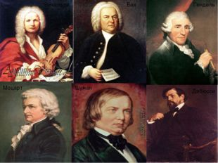 Вивальди Бах Гендель Моцарт Шуман Дебюсси