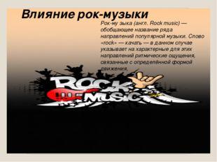 Рок-му́зыка (англ. Rock music) — обобщающее название ряда направлений популя