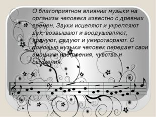 Облагоприятном влиянии музыки на организм человека известно с древних време