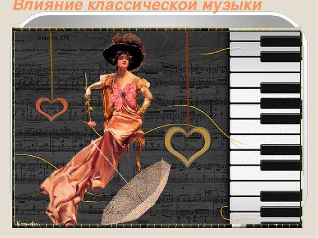 Влияние классической музыки