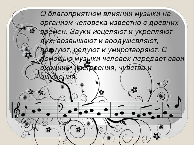 Облагоприятном влиянии музыки на организм человека известно с древних време...