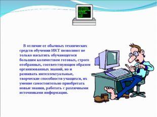 В отличие от обычных технических средств обучения ИКТ позволяют не только на
