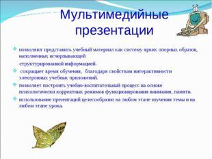 Мультимедийные презентации позволяют представить учебный материал как систему