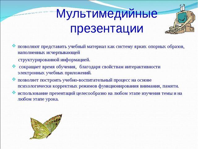 Мультимедийные презентации позволяют представить учебный материал как систему...