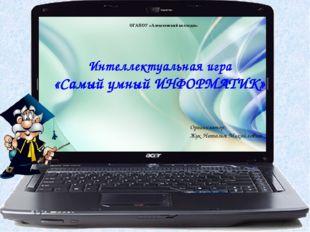 ОГАПОУ «Алексеевский колледж» Организатор: Жук Наталья Михайловна Интеллектуа