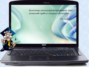 Компьютер напоминает ветхозаветного Бога: множество правил и никакого милосер