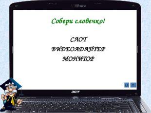 СЛОТ ВИДЕОАДАПТЕР МОНИТОР Собери словечко!