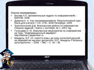 Список литературы: Босова Л.Л. Занимательные задачи по информатике/М.: БИНОМ