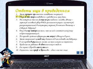 Ответы ищи в приведенном тексте Этот процесс орнитологи называют миграцией. П