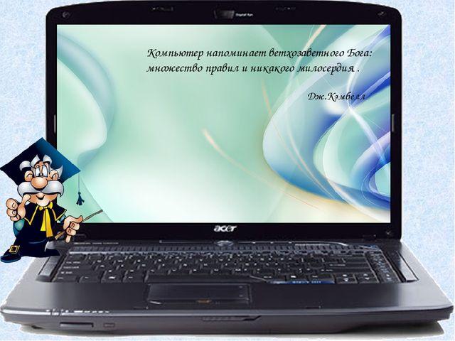 Компьютер напоминает ветхозаветного Бога: множество правил и никакого милосер...