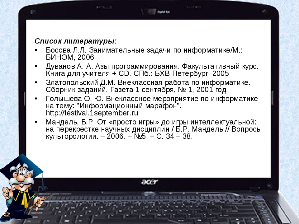 Список литературы: Босова Л.Л. Занимательные задачи по информатике/М.: БИНОМ...