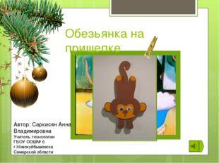 Обезьянка на прищепке Автор: Саркисян Анна Владимировна Учитель технологии Г