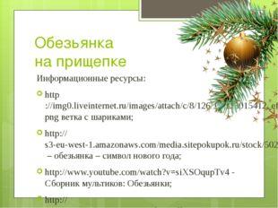 Обезьянка на прищепке Информационные ресурсы: http://img0.liveinternet.ru/ima