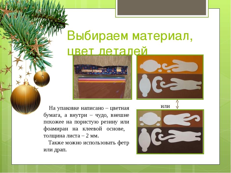 Выбираем материал, цвет деталей На упаковке написано – цветная бумага, а внут...
