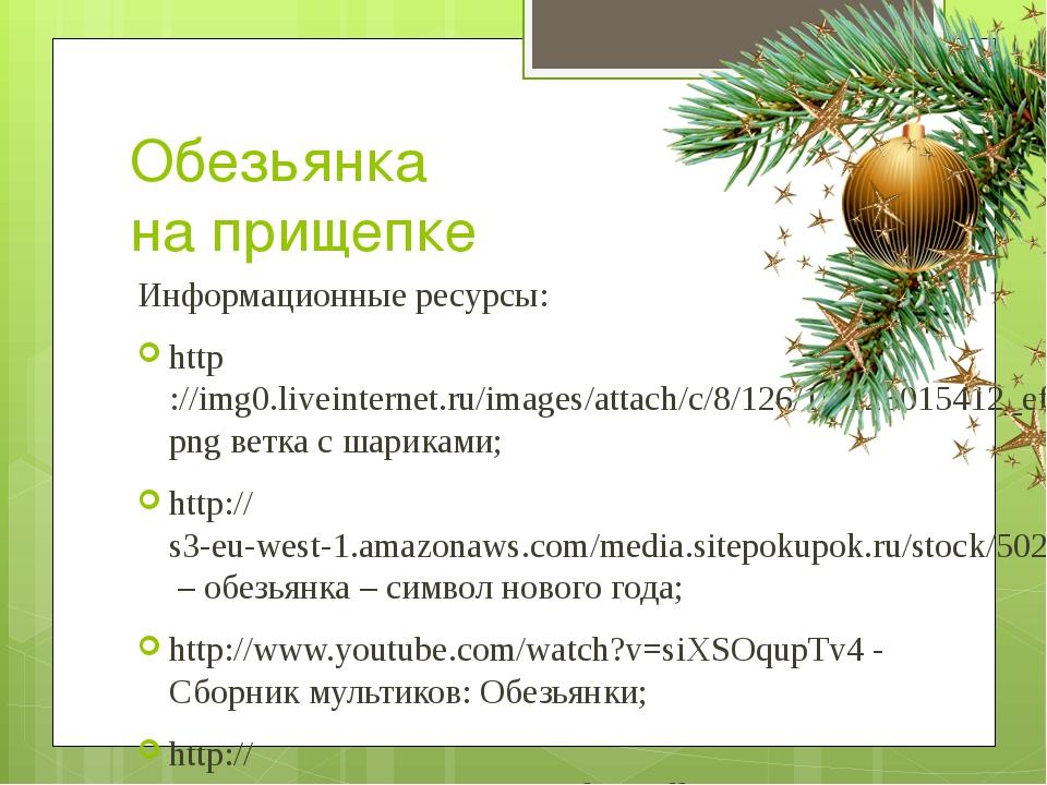 Обезьянка на прищепке Информационные ресурсы: http://img0.liveinternet.ru/ima...