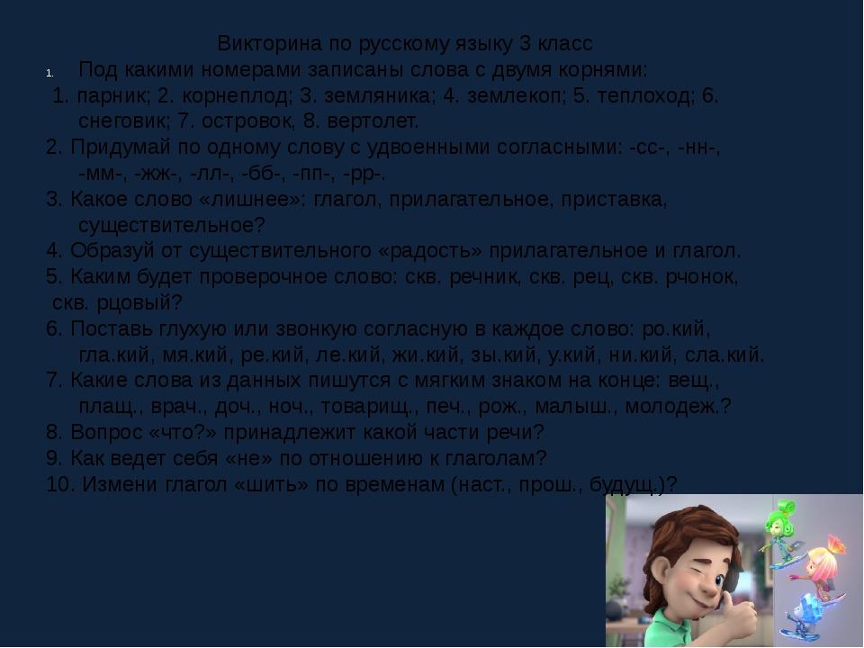 Викторина по русскому языку 3 класс Под какими номерами записаны слова с двум...