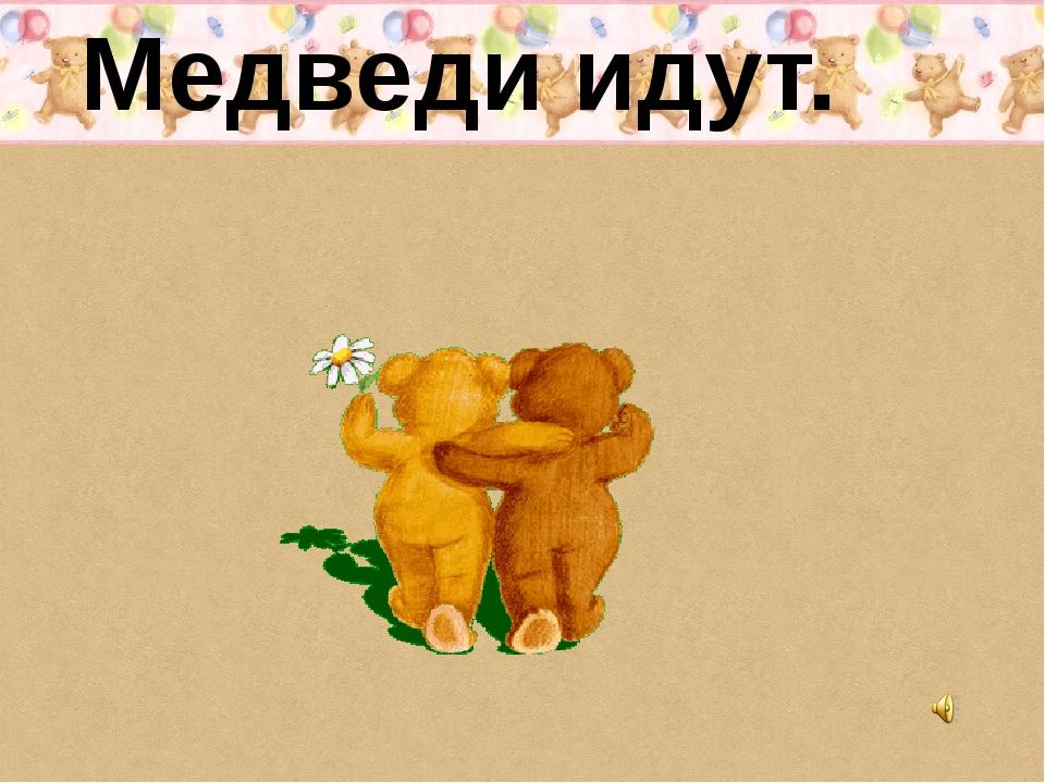 Медведи идут.