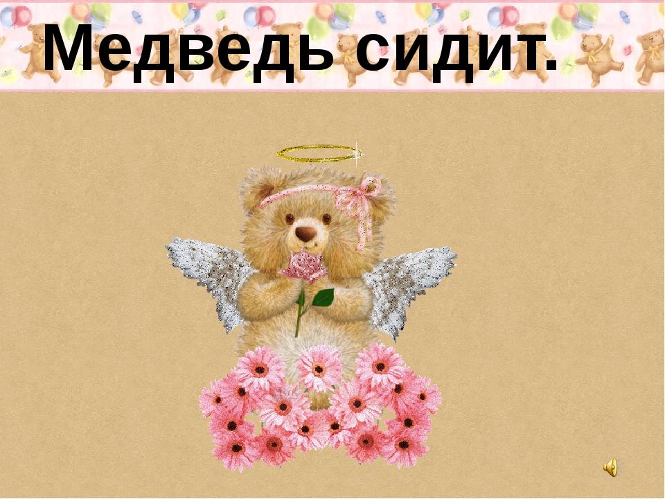 Медведь сидит.