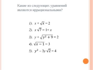 Какие из следующих уравнений являются иррациональными?