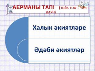 АЕРМАНЫ ТАП! (ТЕЙК ТОФ – ТАЧ – ДАУН)