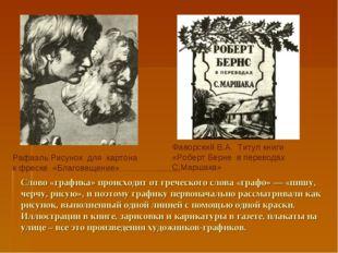 Рафаэль Рисунок для картона к фреске «Благовещение» Фаворский В.А. Титул книг