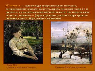 Живопись — один из видов изобразительного искусства, воспроизведение красками