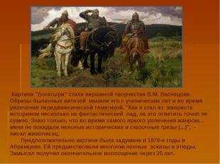 """Картина """"Богатыри"""" стала вершиной творчества В.М. Васнецова. Образы былинны"""