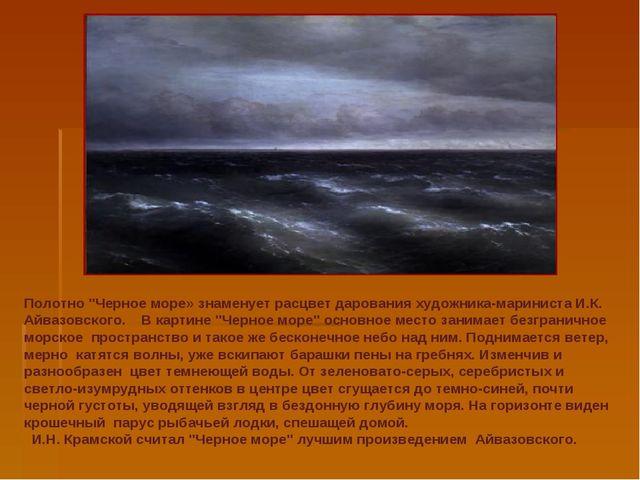 """Полотно """"Черное море» знаменует расцвет дарования художника-мариниста И.К. Ай..."""
