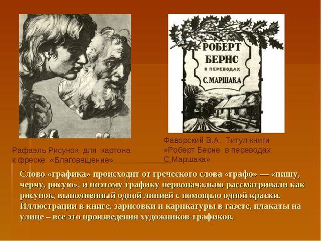 Рафаэль Рисунок для картона к фреске «Благовещение» Фаворский В.А. Титул книг...