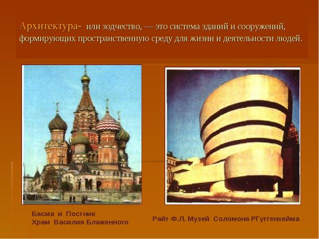 Архитектура- или зодчество, — это система зданий и сооружений, формирующих пр...