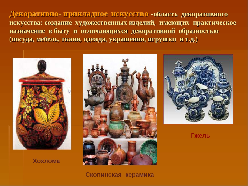 Декоративно- прикладное искусство -область декоративного искусства: создание...
