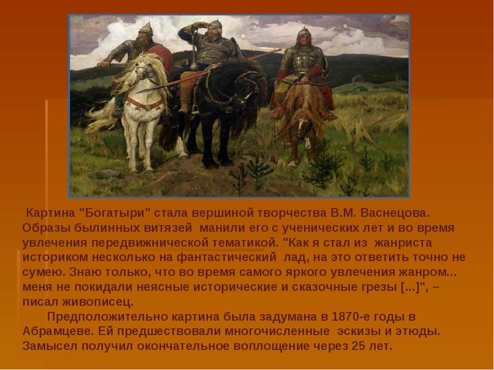 """Картина """"Богатыри"""" стала вершиной творчества В.М. Васнецова. Образы былинны..."""