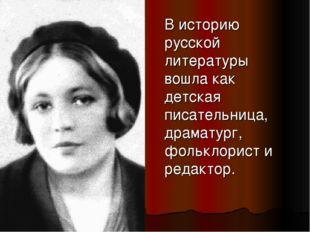 В историю русской литературы вошла как детская писательница, драматург, фоль