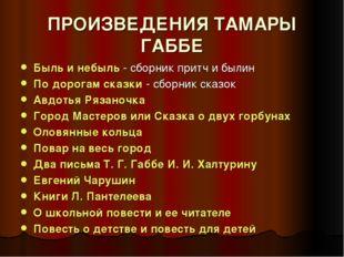 ПРОИЗВЕДЕНИЯ ТАМАРЫ ГАББЕ Быль и небыль- сборник притч и былин По дорогам ск