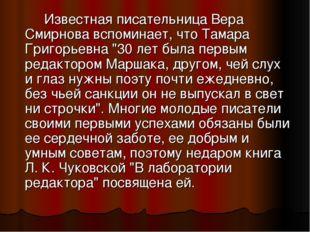 """Известная писательница Вера Смирнова вспоминает, что Тамара Григорьевна """"30"""