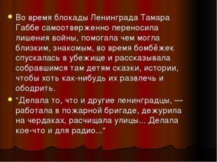 Во время блокады Ленинграда Тамара Габбе самоотверженно переносила лишения во