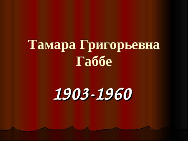 Тамара Григорьевна Габбе 1903-1960