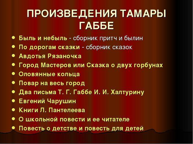 ПРОИЗВЕДЕНИЯ ТАМАРЫ ГАББЕ Быль и небыль- сборник притч и былин По дорогам ск...