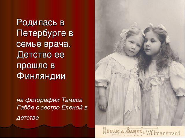 Родилась в Петербурге в семье врача. Детство ее прошло в Финляндии на фотора...