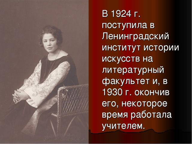 В 1924 г. поступила в Ленинградский институт истории искусств на литературны...