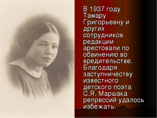В 1937 году Тамару Григорьевну и других сотрудников редакции арестовали по о...