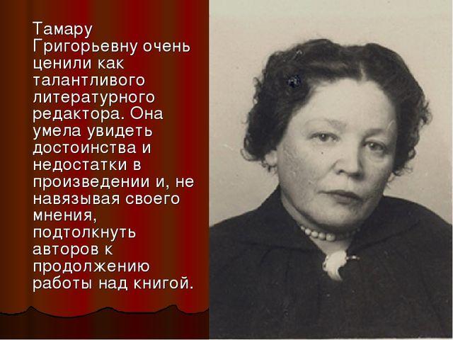 Тамару Григорьевну очень ценили как талантливого литературного редактора. Он...