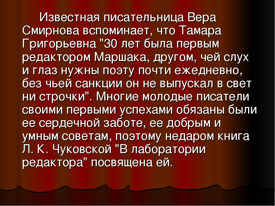 """Известная писательница Вера Смирнова вспоминает, что Тамара Григорьевна """"30..."""