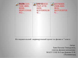 Автор: Баян Наталья Геннадьевна, учитель физики математики МАОУ СОШ № 9 им.Дь