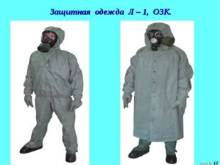 Защитная одежда Л – 1, ОЗК. Слайд № *
